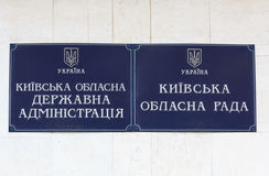 Kiev, Ukraine - October 05, 2015: Sign on the administrative building with the inscription Kyiv Regional State Stock Images