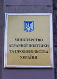 Kiev, Ukraine - October 25, 2016: Sign with the words Ministry of Agriculture and Food of Ukraine Stock Photo