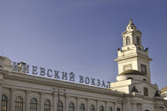 Kievsky Railway Terminal Stock Photography