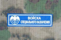 KIEW, UKRAINE - 19. August 2015 Russischer Uniformausweis der besonderen Kräfte Stockfotos