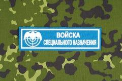 KIEW, UKRAINE - 19. August 2015 Russischer Uniformausweis der besonderen Kräfte Lizenzfreies Stockbild