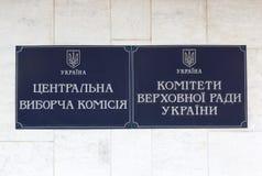 Kiew, Ukraine - 5. Oktober 2015: Zeichen auf dem Verwaltungsgebäude Lizenzfreie Stockbilder