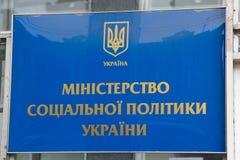 Kiew, Ukraine - 22. Oktober 2016: Zeichen des Ministeriums von Sozialpolitik Stockbild