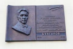 Kijów Ukraina, Lipiec, - 01, 2017: Pamiątkowa plakieta pisarski Mikhail Bulgakov Zdjęcie Royalty Free