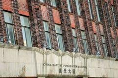 Kina Baptist Publication Historic Building Royaltyfri Fotografi