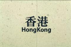 Kina - Hong Kong - centralt och västra område - Hong Kong MTR royaltyfri foto