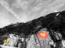 Kina min hjärta royaltyfri fotografi