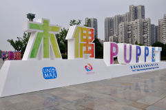 Kina (Nanchong) 1st internationella docka Art Week Royaltyfria Foton