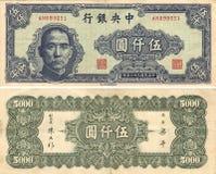 Kina 5000 Yuan WWII Royaltyfria Bilder