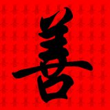 Kindness. Chinese calligraphy character with the meaning kind Stock Photography