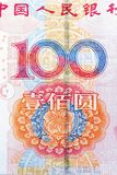 Kines hundra yuanräkning på makro arkivbilder