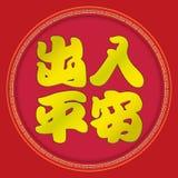 kinesen går det nya wishåret för säkerhet wherever dig Royaltyfria Foton
