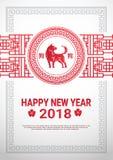 Kinesisk affisch 2018 för nytt år med kopieringsutrymme och röd hund som zodiaksymbolet 2018 Royaltyfri Bild
