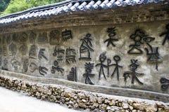 Kinesisk arkaisk wordage Arkivfoton