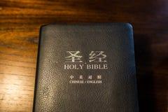 Kinesisk bibel Arkivbild