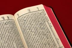 Kinesisk bibel Arkivfoton