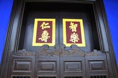kinesisk dörr Royaltyfria Foton