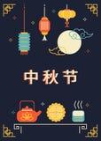 Kinesisk design för baner för månefestival royaltyfri illustrationer