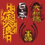 Kinesisk design - vektoruppsättning Royaltyfri Bild