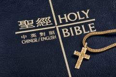 Kinesisk engelsk bibel Royaltyfria Foton