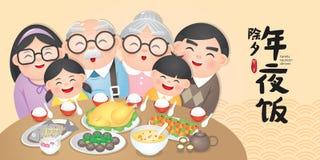 Kinesisk för familjmöte för nytt år illustration för vektor för matställe med läcker disk, översättning: Kinesisk helgdagsafton f vektor illustrationer