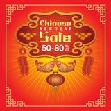 Kinesisk försäljningsbakgrund för nytt år vektor illustrationer