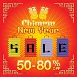 Kinesisk försäljningsbakgrund för nytt år royaltyfri illustrationer