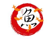 kinesisk fisk för calligraphy vektor illustrationer