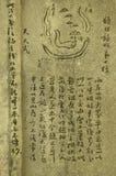 Kinesisk forntida bok över 150 gamla år Arkivfoto