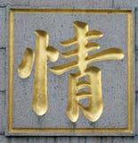 kinesisk förälskelse för tecken Arkivbilder