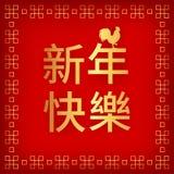 Kinesisk fyrkant för nytt år för tupp Arkivbilder