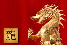 kinesisk guld- drakejätte royaltyfria foton