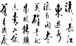 Kinesisk handskrift för traditionell konst Arkivbilder