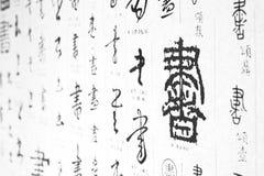 Kinesisk handskriftkonst Arkivfoton