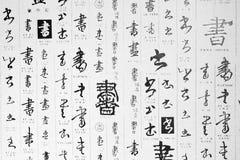 Kinesisk handskriftkonst Arkivfoto