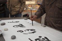 Kinesisk handstilborste Arkivbilder