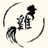 Kinesisk kalligrafiöversättning: Tupp Stiliserad bild av tuppen Arkivfoton