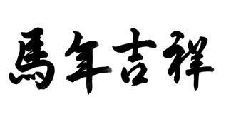 Kinesisk kalligrafi Arkivfoton