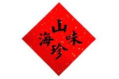 Kinesisk kalligrafi arkivfoto