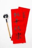 Kinesisk kalligrafi för det nya året, uttrycksbetydelse är det lyckliga nya året Royaltyfri Fotografi