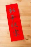 Kinesisk kalligrafi för det nya året, uttrycksbetydelse är det lyckliga nya året Royaltyfria Foton
