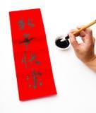 Kinesisk kalligrafi för det nya året, uttrycksbetydelse är det lyckliga nya året Arkivbilder