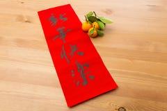 Kinesisk kalligrafi för det nya året, uttrycksbetydelse är det lyckliga nya året Royaltyfria Bilder