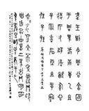 Kinesisk kalligrafi för din design Arkivfoto