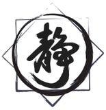 Kinesisk kalligrafi för fridsamt liv på en vit bakgrund Svarta kinesiska tecken på en vit bakgrund i en mandala av fyrkanter royaltyfri illustrationer