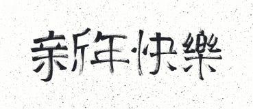 Kinesisk kalligrafi för lyckligt nytt år svarta symboler royaltyfri illustrationer