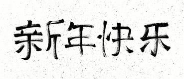 Kinesisk kalligrafi för lyckligt nytt år svarta symboler stock illustrationer