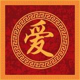 Kinesisk kalligrafi med inramad förälskelsetext Royaltyfri Foto