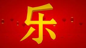 Kinesisk kalligrafianimering för nytt år stock illustrationer