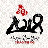 Kinesisk konst för citationstecken för hund för nytt år 2018 hand dragen Royaltyfria Foton